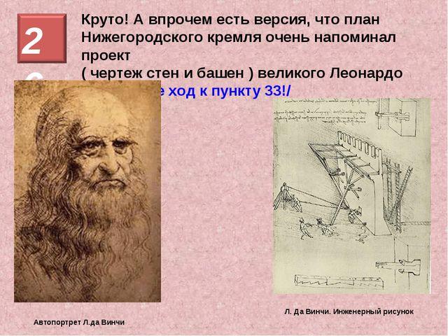 Круто! А впрочем есть версия, что план Нижегородского кремля очень напоминал...