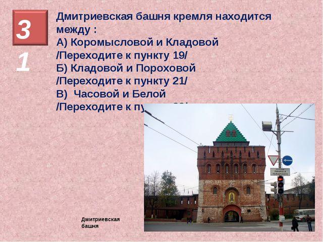 Дмитриевская башня кремля находится между : А) Коромысловой и Кладовой /Перех...