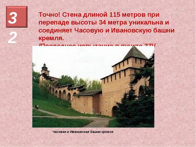 Точно! Стена длиной 115 метров при перепаде высоты 34 метра уникальна и соеди...
