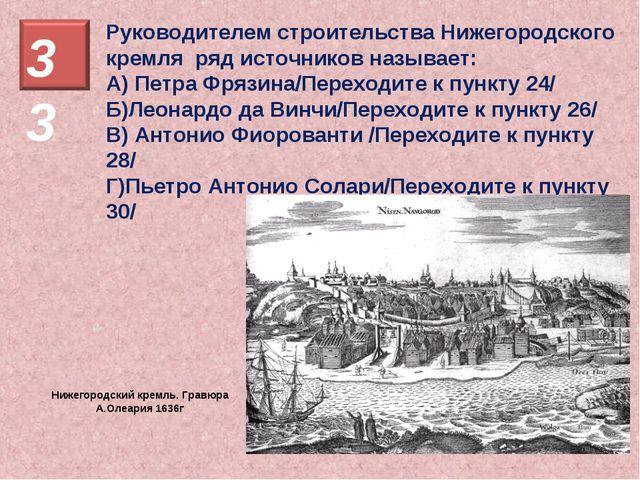 Руководителем строительства Нижегородского кремля ряд источников называет: А)...