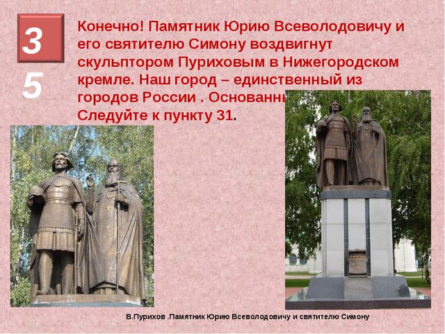 Конечно! Памятник Юрию Всеволодовичу и его святителю Симону воздвигнут скульп...
