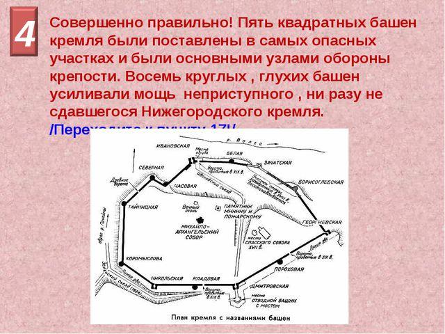 Совершенно правильно! Пять квадратных башен кремля были поставлены в самых оп...