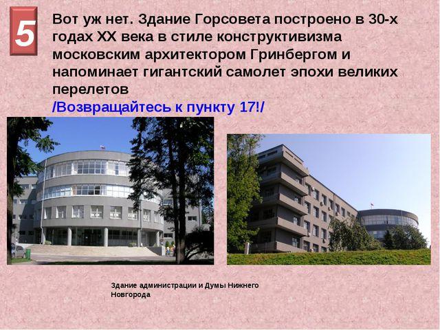 Вот уж нет. Здание Горсовета построено в 30-х годах XX века в стиле конструкт...