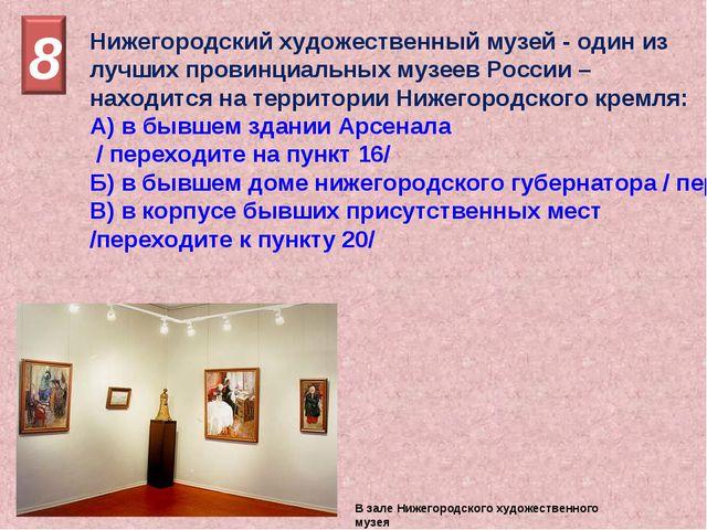 Нижегородский художественный музей - один из лучших провинциальных музеев Рос...