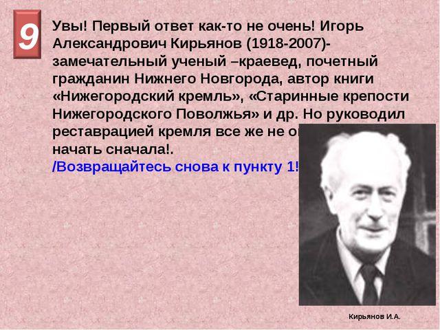Увы! Первый ответ как-то не очень! Игорь Александрович Кирьянов (1918-2007)-...
