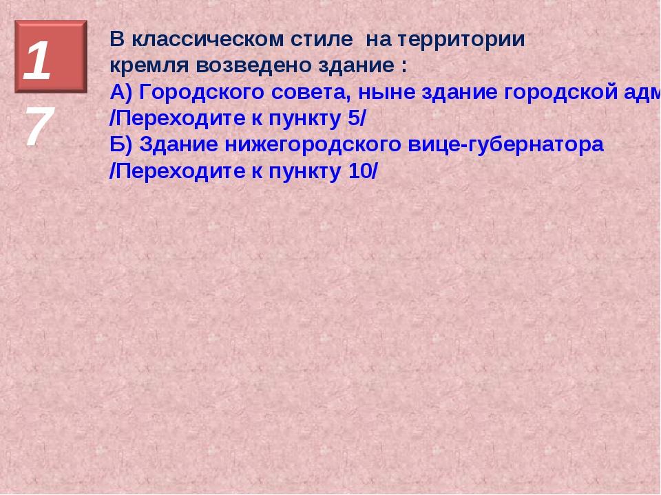 В классическом стиле на территории кремля возведено здание : А) Городского со...