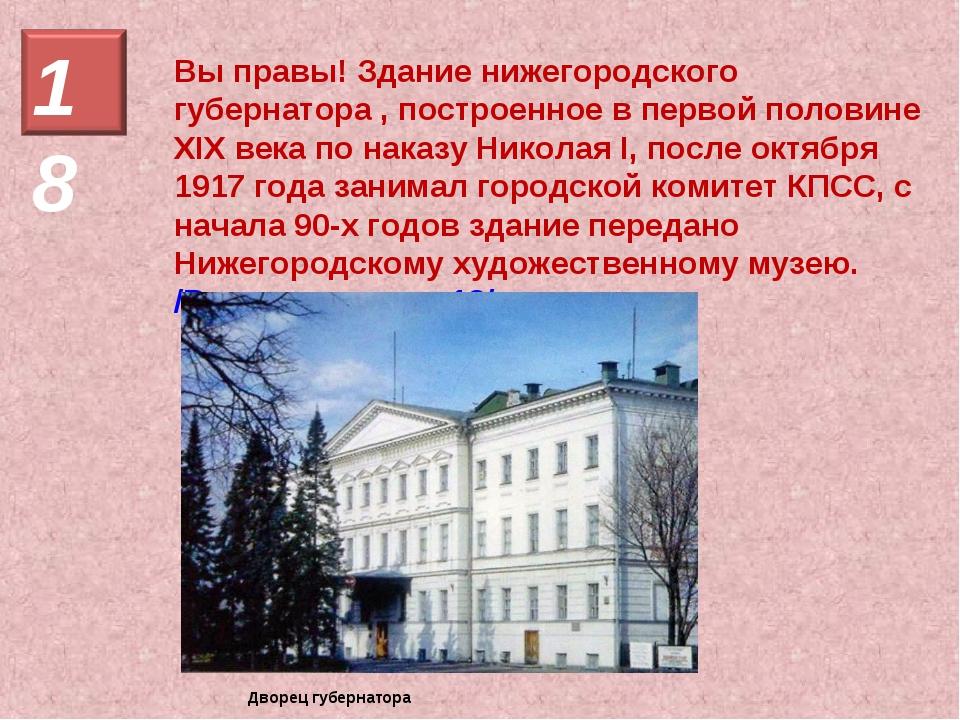 Вы правы! Здание нижегородского губернатора , построенное в первой половине X...