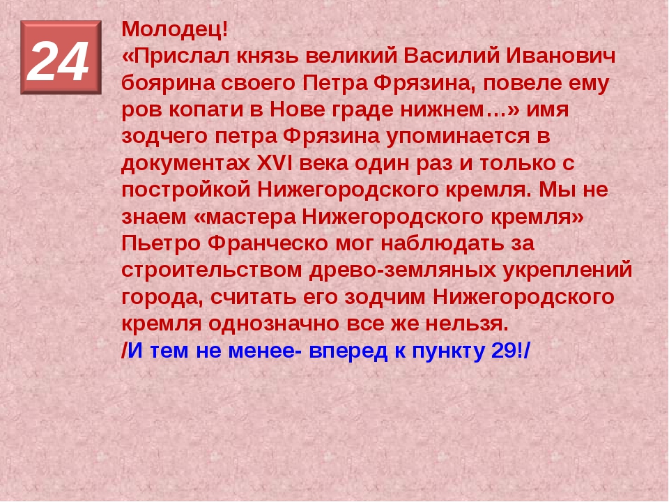 Молодец! «Прислал князь великий Василий Иванович боярина своего Петра Фрязина...