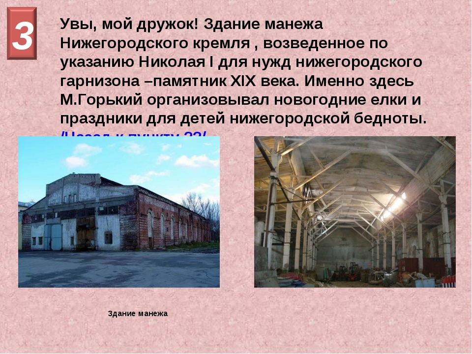 Увы, мой дружок! Здание манежа Нижегородского кремля , возведенное по указани...