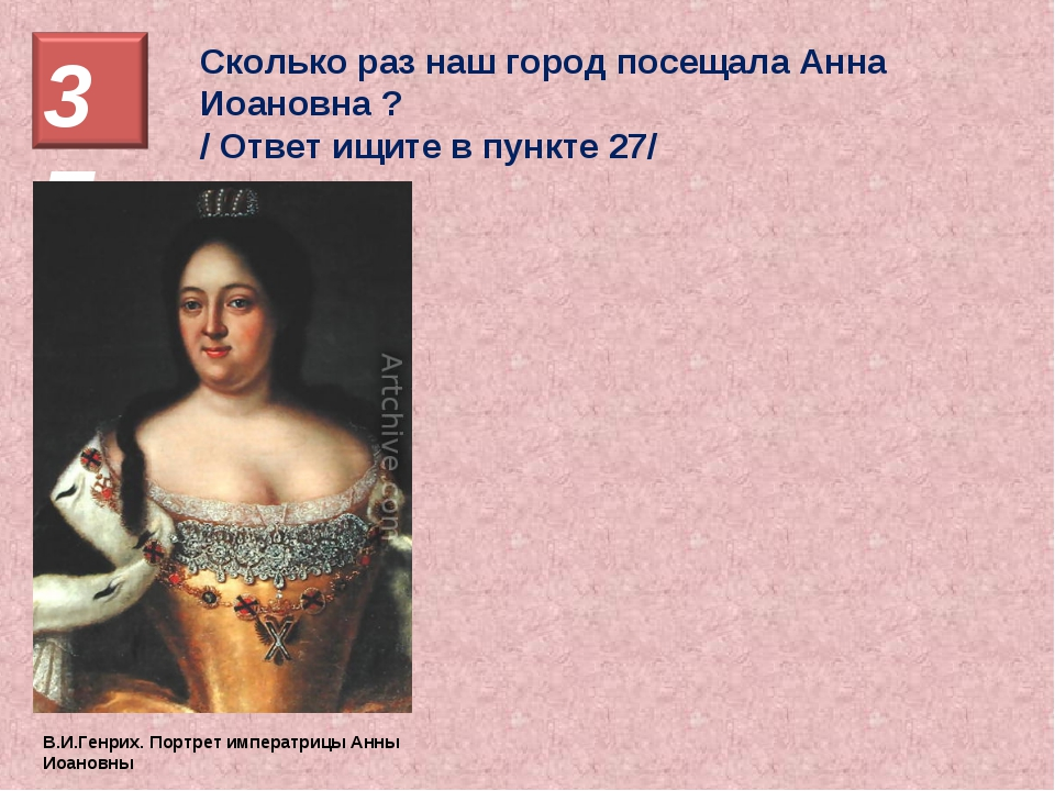 Сколько раз наш город посещала Анна Иоановна ? / Ответ ищите в пункте 27/ В.И...