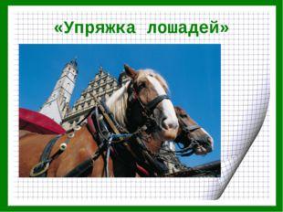 «Упряжка лошадей»