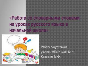 «Работа со словарными словами на уроках русского языка в начальной школе» Раб