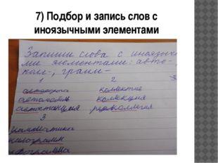 7) Подбор и запись слов с иноязычными элементами