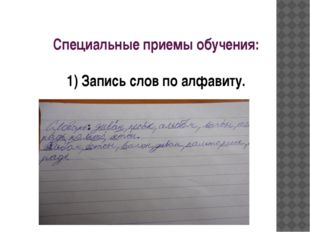 Специальные приемы обучения: 1) Запись слов по алфавиту.