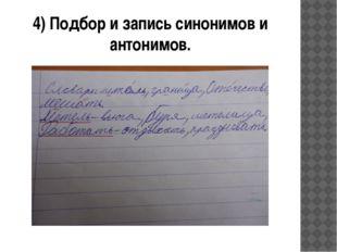 4) Подбор и запись синонимов и антонимов.