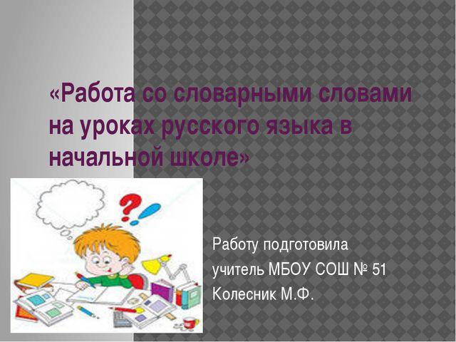 «Работа со словарными словами на уроках русского языка в начальной школе» Раб...