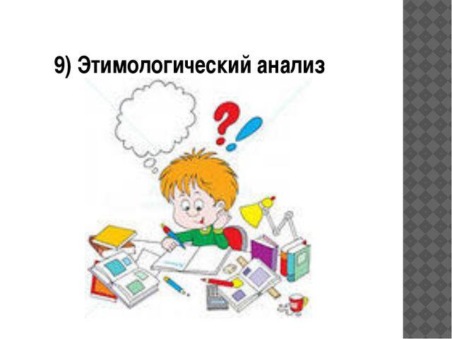 9) Этимологический анализ