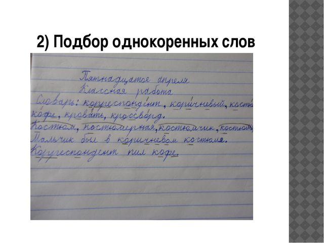 2) Подбор однокоренных слов