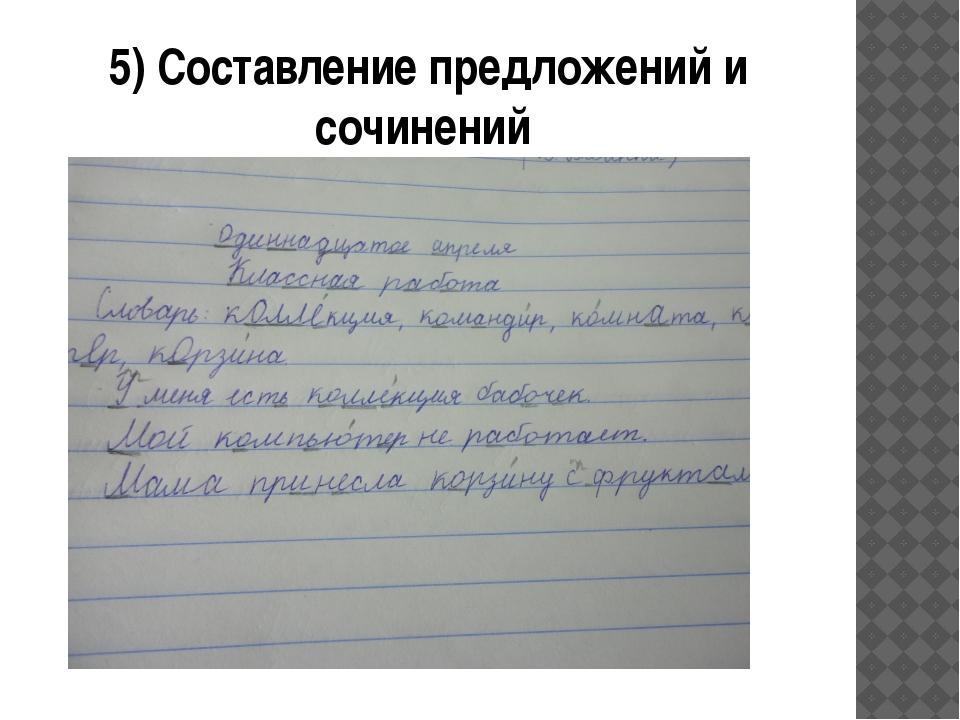 5) Составление предложений и сочинений