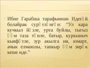 """Ибне Гарабша тарафыннан Идегәй болайрак сурәтләнгән: """"Ул кара кучкыл йөзле, у"""