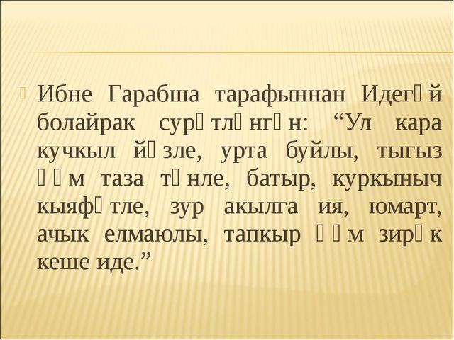 """Ибне Гарабша тарафыннан Идегәй болайрак сурәтләнгән: """"Ул кара кучкыл йөзле, у..."""
