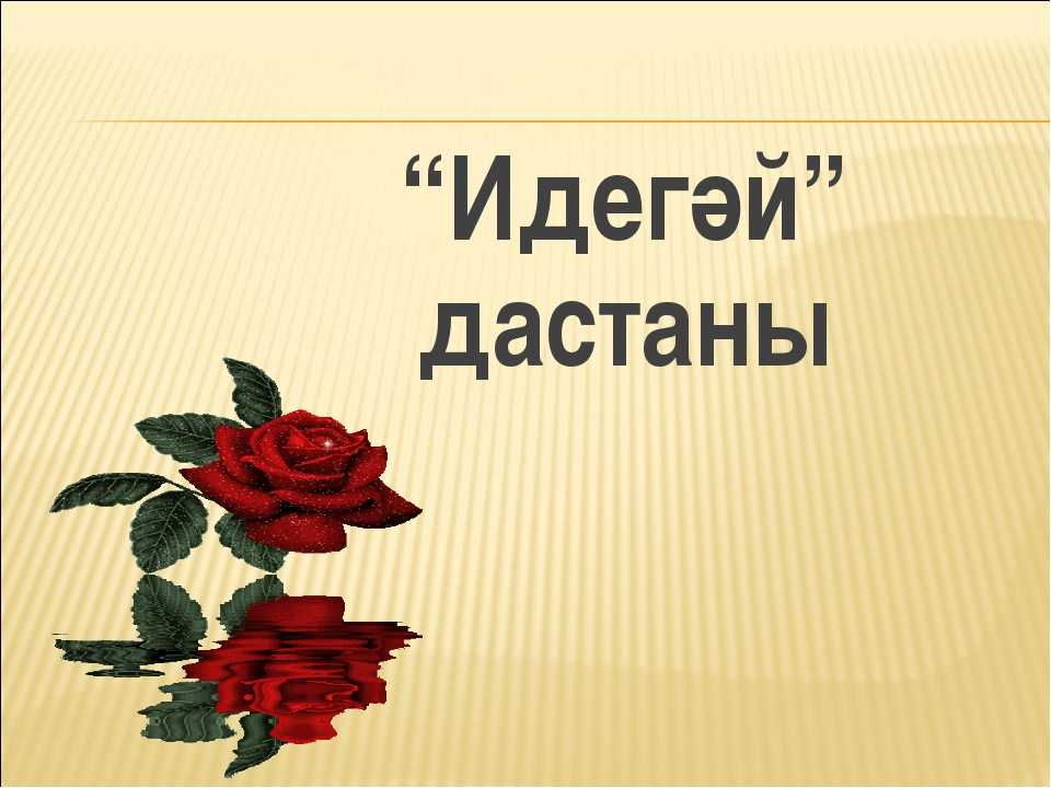 """""""Идегәй"""" дастаны"""