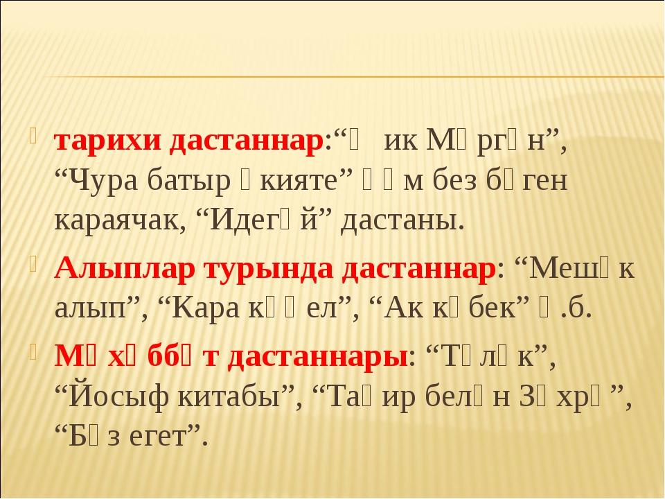 "тарихи дастаннар:""Җик Мәргән"", ""Чура батыр әкияте"" һәм без бүген караячак, ""И..."
