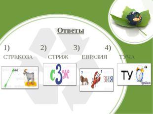 Ответы 1) 2) 3) 4) СТРЕКОЗА СТРИЖ ЕВРАЗИЯ ТУЧА