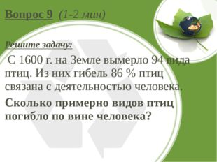 Вопрос 9 (1-2 мин) Решите задачу: С 1600 г. на Земле вымерло 94 вида птиц. Из