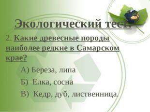Экологический тест. 2. Какие древесные породы наиболее редкие в Самарском кр