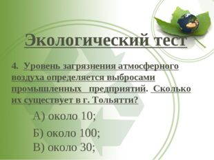Экологический тест 4. Уровень загрязнения атмосферного воздуха определяется