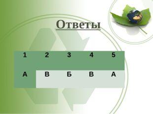 Ответы 12345 АВБВА