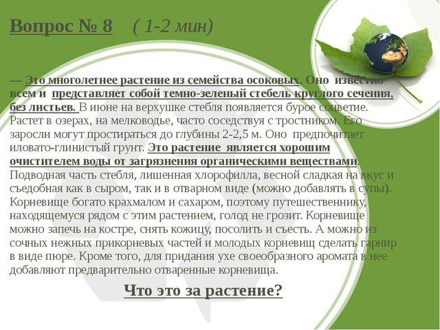 Вопрос № 8 ( 1-2 мин) — Это многолетнее растение из семейства осоковых. Оно и...