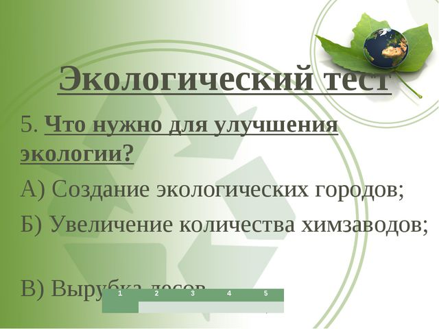 Экологический тест 5. Что нужно для улучшения экологии? А) Создание экологич...