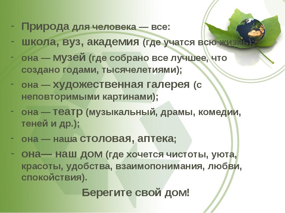 Природа для человека — все: школа, вуз, академия (где учатся всю жизнь); она...