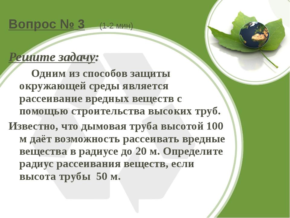 Вопрос № 3 (1-2 мин) Решите задачу: Одним из способов защиты окружающей среды...