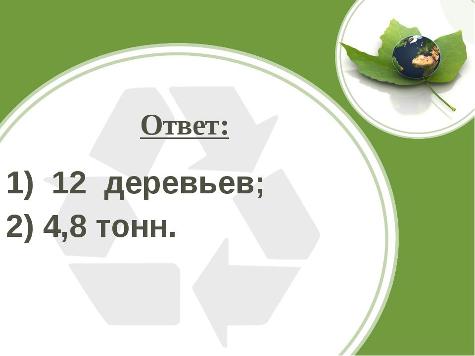 Ответ: 1) 12 деревьев; 2) 4,8 тонн.