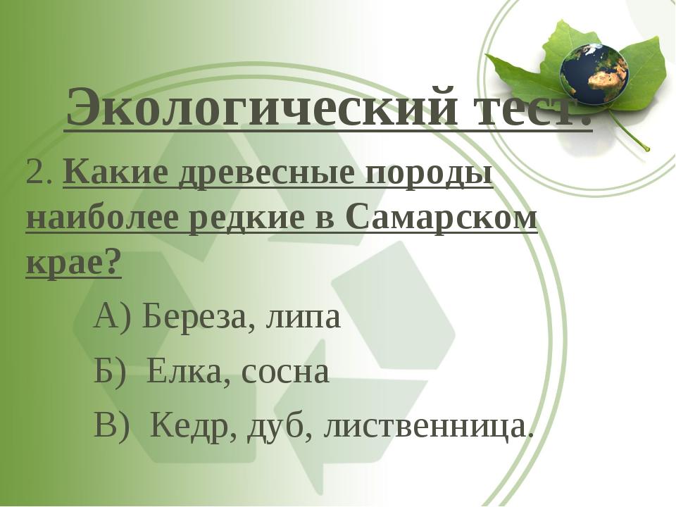 Экологический тест. 2. Какие древесные породы наиболее редкие в Самарском кр...