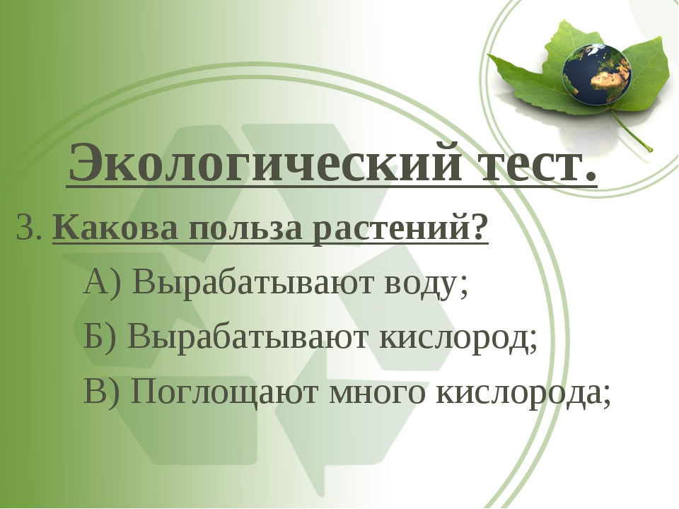 Экологический тест. 3. Какова польза растений? А) Вырабатывают воду; Б) Вы...