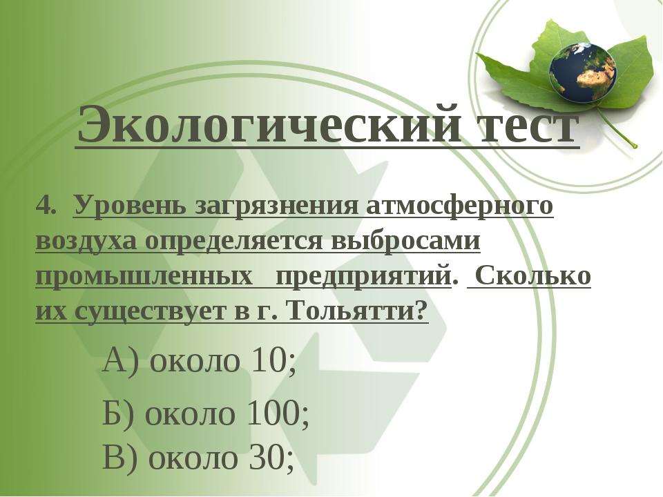 Экологический тест 4. Уровень загрязнения атмосферного воздуха определяется...