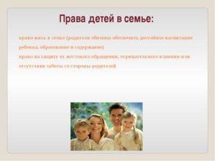 Права детей в семье: право жить в семье (родители обязаны обеспечить достойно