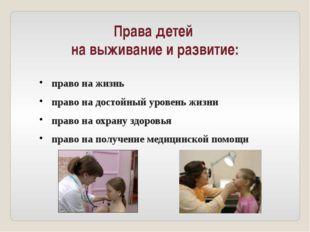 право на жизнь право на достойный уровень жизни право на охрану здоровья пра