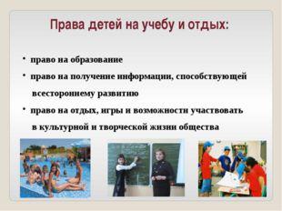 право на образование право на получение информации, способствующей всесторон