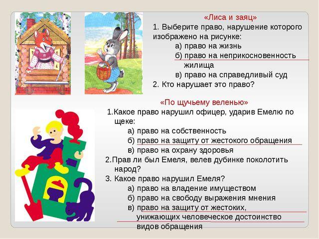 «Лиса и заяц» 1. Выберите право, нарушение которого изображено на рисунке: а)...