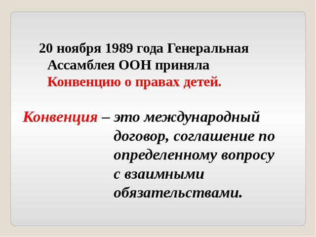 20 ноября 1989 года Генеральная Ассамблея ООН приняла Конвенцию о правах дет...