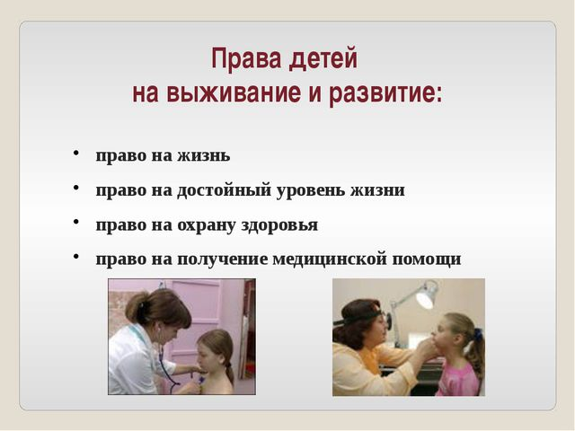 право на жизнь право на достойный уровень жизни право на охрану здоровья пра...