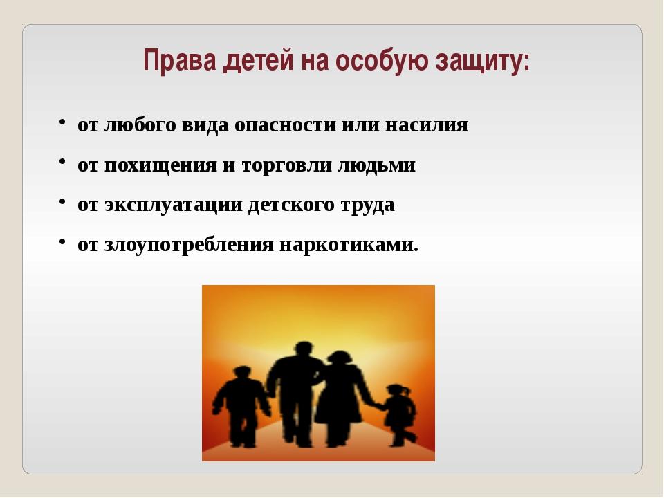 от любого вида опасности или насилия от похищения и торговли людьми от экспл...