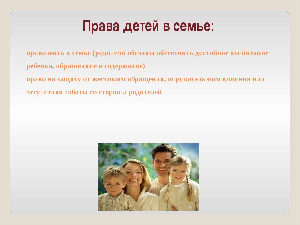 Права детей в семье: право жить в семье (родители обязаны обеспечить достойно...