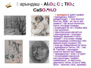 Қарындаш - Al2O3; С ; TiO2; СaSO4*H2O Қарандаш-кәдімгі графит қарандашы. Ежел