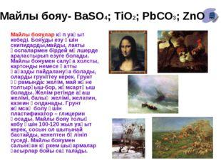 Майлы бояу- BaSO4; TiO2; PbCO3; ZnO Майлы бояулар көп уақыт кебеді. Бояуды е